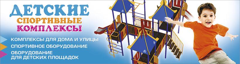 детский спортивный комплекс рязань